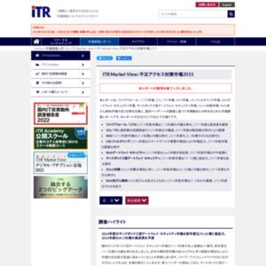 ITR Market View:不正アクセス対策市場2015