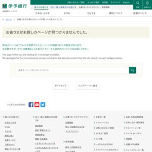 愛媛県内民間企業の夏季ボーナス支給見込みアンケート