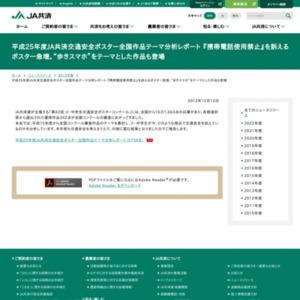 平成25年度JA共済交通安全ポスター全国作品テーマ分析レポート