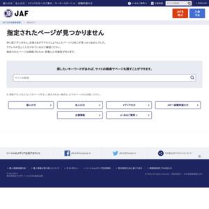 年末年始のJAFロードサービス実施件数