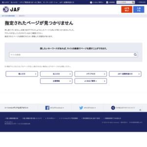 お盆期間の、JAFロードサービス出動件数は92.0%