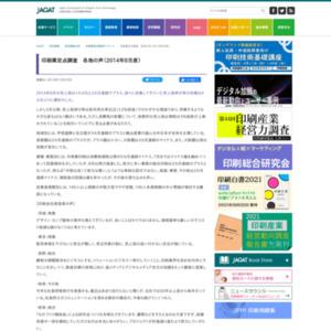 印刷業定点調査 各地の声(2014年8月度)