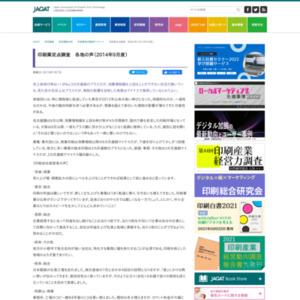 印刷業定点調査 各地の声(2014年9月度)