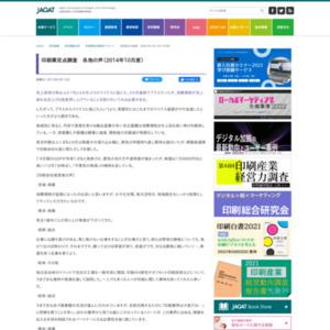 印刷業定点調査 各地の声(2014年10月度)