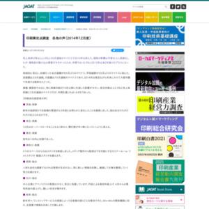 印刷業定点調査 各地の声(2014年12月度)