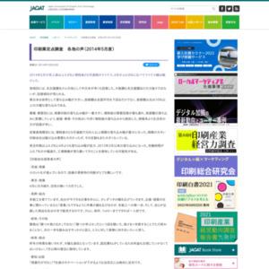印刷業定点調査 各地の声(2014年5月度)