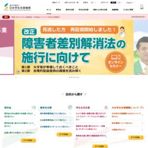 平成25年度協定等に基づく日本人学生留学状況調査