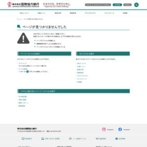JBIC 中国レポート 2013年11・12月号