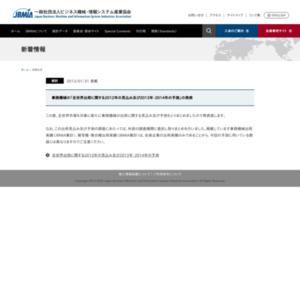 事務機械の「全世界出荷に関する2012年の見込み及び2013年・2014年の予測」