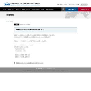 事務機械の2014年の会員企業の出荷実績