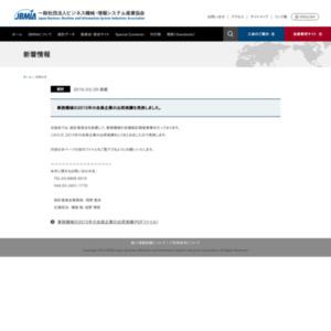 事務機械の2015年の会員企業の出荷実績