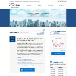 早期景気観測調査(10月調査・10月31日発表:日本商工会議所)