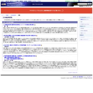 「日本経済研究」No70