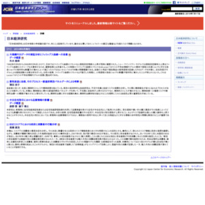 「日本経済研究」No71