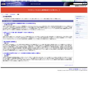 「日本経済研究」No72