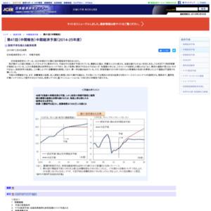 第41回(中間報告)中期経済予測(2014-25年度)「財政不安を抱える経済成長」