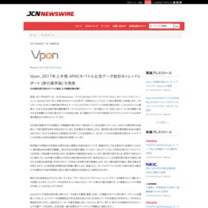 2017年上半期 APACモバイル広告データ統計&トレンドレポート (旅行業界版) Vpon