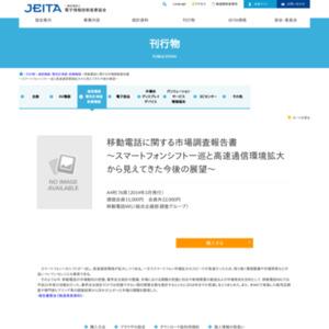 移動電話に関する市場調査報告書