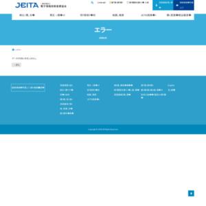 JEITA調査統計レポートのご紹介~Executive Summary~