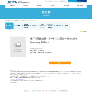JEITA調査統計レポートのご紹介~Executive Summary 2016~