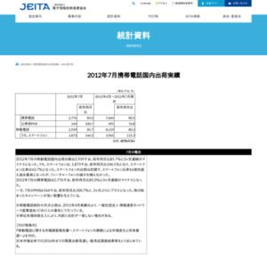 移動電話国内出荷統計(2012年7月分)