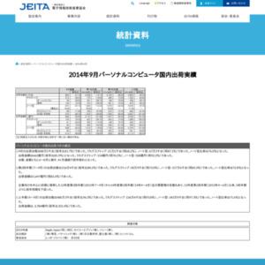 パーソナルコンピュータ国内出荷実績(2014年9月分)