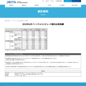 パーソナルコンピュータ国内出荷実績(2015年6月分)