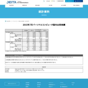 パーソナルコンピュータ国内出荷実績(2015年7月分)