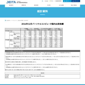 パーソナルコンピュータ国内出荷実績(2016年12月分)