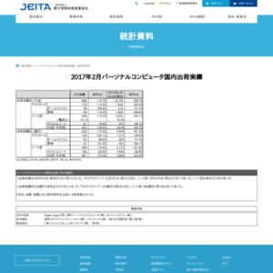 パーソナルコンピュータ国内出荷実績(2017年2月分)