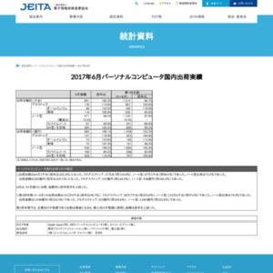 パーソナルコンピュータ国内出荷実績(2017年6月分)