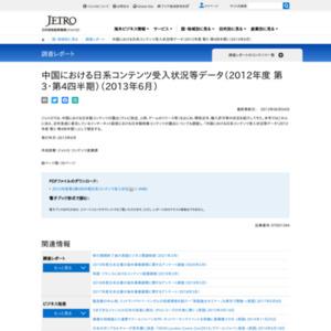 中国における日系コンテンツ受入状況等データ(2012年度 第3・第4四半期)(2013年6月)