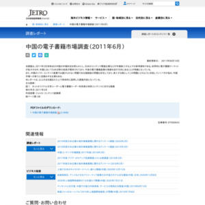 中国の電子書籍市場調査(2011年6月)