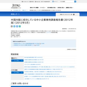 中国内販に成功している中小企業事例調査報告書(3)