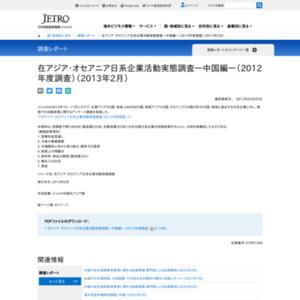 在アジア・オセアニア日系企業活動実態調査―中国編―(2012年度調査)
