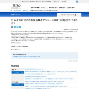 日本食品に対する海外消費者アンケート調査(中国)(2013年3月)