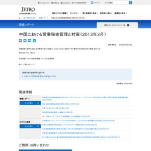 中国における営業秘密管理と対策(2013年3月)