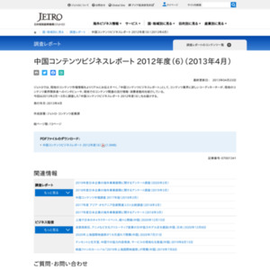 中国コンテンツビジネスレポート 2012年度(6)(2013年4月)
