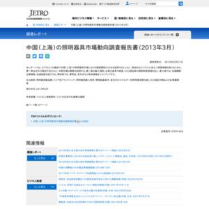 中国(上海)の照明器具市場動向調査報告書