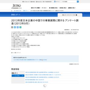 2013年度日本企業の中国での事業展開に関するアンケート調査(2013年9月)