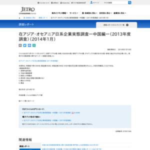 在アジア・オセアニア日系企業実態調査―中国編―(2013年度調査)