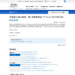 中国浙江省の産地 靴・自動車部品・アパレル