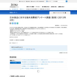 日本食品に対する海外消費者アンケート調査(香港)(2013年3月)