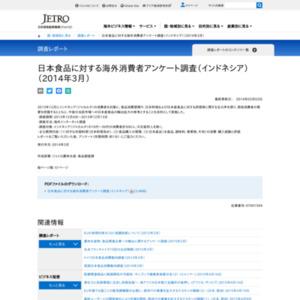 日本食品に対する海外消費者アンケート調査(インドネシア)