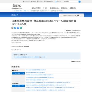 日本産農林水産物・食品輸出に向けたハラール調査報告書