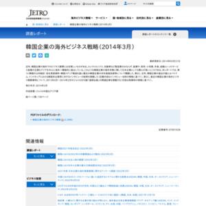 韓国企業の海外ビジネス戦略