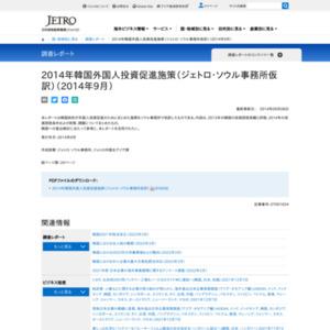 2014年韓国外国人投資促進施策(ジェトロ・ソウル事務所仮訳)