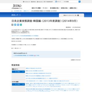 日系企業実態調査-韓国編-(2013年度調査)