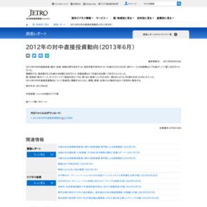 2012年の対中直接投資動向(2013年6月)