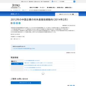 2012年の中国企業の対外直接投資動向